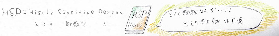 HSP Diary~生きづらい人たちの日常~